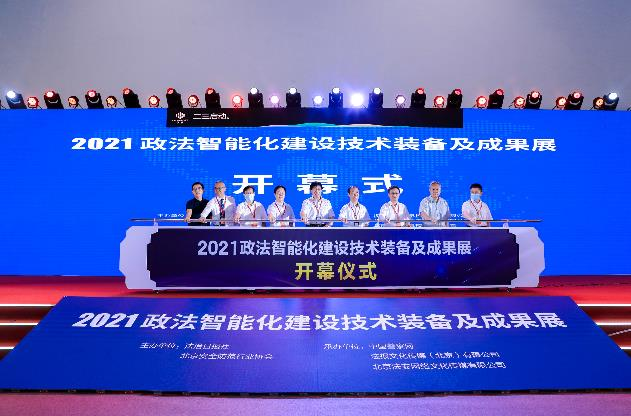 <a href=http://www.zhongdaanhe.com target=_blank class=infotextkey>中达安和</a>吸烟区点烟器精彩亮相2021政法装备展,荣获智慧司法创新产品!
